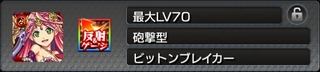 モンスト 砲撃型