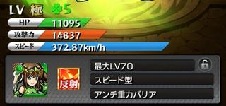 モンスト 草薙フウカの唯一のネックはHPの低さ
