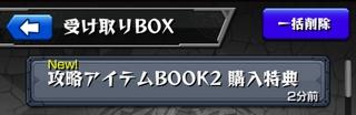 モンスト 受け取りBOXに「攻略アイテムBOOK2 購入特典」が届いている