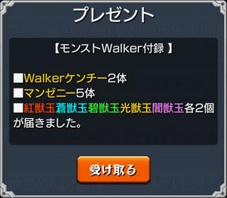 モンストWalkerの特典