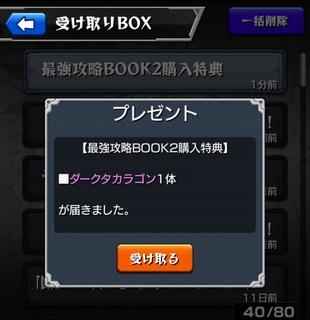 モンスト 最強攻略BOOK2購入特典が届きました